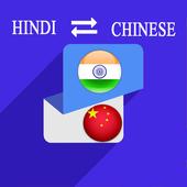 Hindi Chinese Translator icon