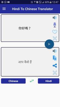 Hindi Chinese Translator screenshot 1