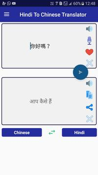 Hindi Chinese Translator apk screenshot