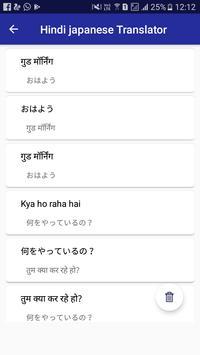 Hindi Japanese Translator screenshot 3