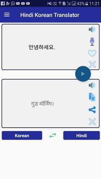Hindi Korean Translator apk screenshot