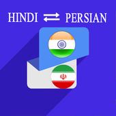 Hindi Persian Translator icon