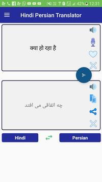 Hindi Persian Translator poster