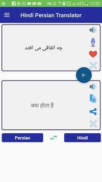 Hindi Persian Translator screenshot 2