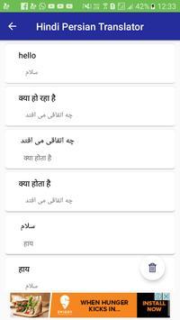 Hindi Persian Translator screenshot 4