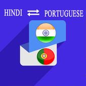 Hindi Portuguese Translator icon