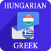Hungarian Greek Translator