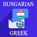 Hungarian Greek Translator
