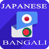 Japanese Bengali Translator icon