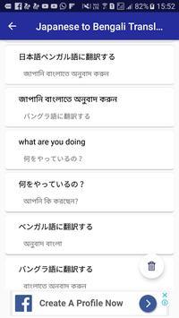 Japanese Bengali Translator apk screenshot