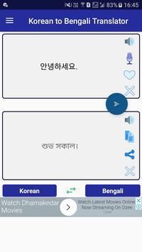 Korean Bengali Translator poster