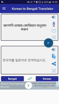 Korean Bengali Translator screenshot 1
