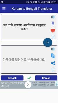 Korean Bengali Translator screenshot 2