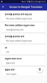 Korean Bengali Translator screenshot 4