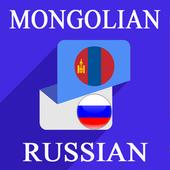 Mongolian Russian Translator icon