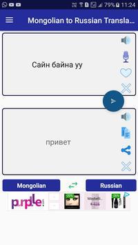 Mongolian Russian Translator poster