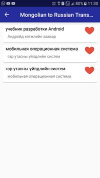 Mongolian Russian Translator screenshot 14
