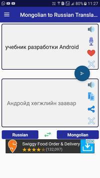 Mongolian Russian Translator screenshot 11