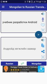 Mongolian Russian Translator screenshot 1