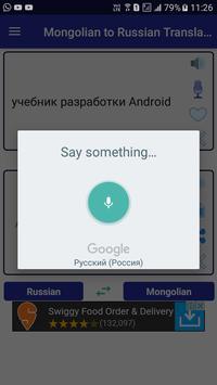 Mongolian Russian Translator screenshot 2