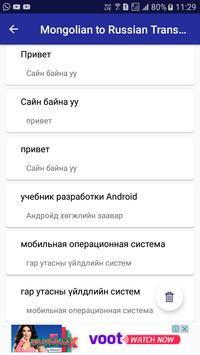 Mongolian Russian Translator screenshot 5