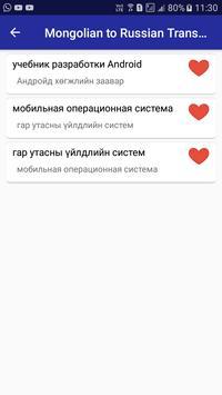 Mongolian Russian Translator screenshot 6