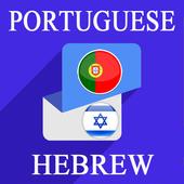 Portuguese Hebrew Translator icon