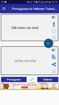 Portuguese Hebrew Translator poster