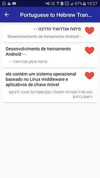 Portuguese Hebrew Translator screenshot 14