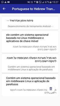 Portuguese Hebrew Translator screenshot 13