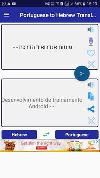 Portuguese Hebrew Translator screenshot 1