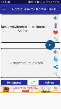 Portuguese Hebrew Translator screenshot 3