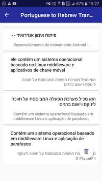 Portuguese Hebrew Translator screenshot 5