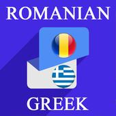 Romanian Greek Translator icon