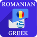Romanian Greek Translator