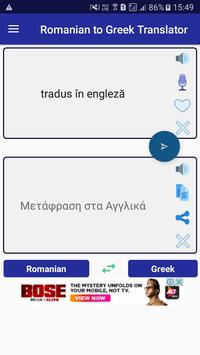 Romanian Greek Translator poster
