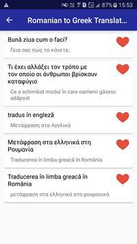 Romanian Greek Translator screenshot 14