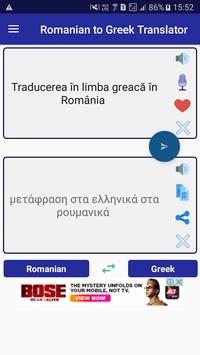 Romanian Greek Translator screenshot 11