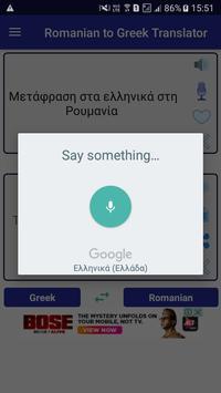 Romanian Greek Translator screenshot 2