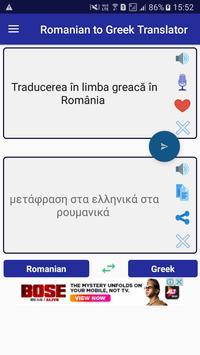 Romanian Greek Translator screenshot 3