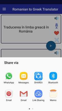 Romanian Greek Translator screenshot 7