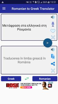 Romanian Greek Translator screenshot 9