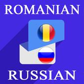 Romanian Russian Translator icon