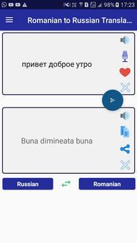 Romanian Russian Translator screenshot 3