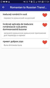 Romanian Russian Translator screenshot 14