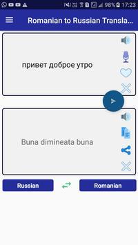Romanian Russian Translator screenshot 1
