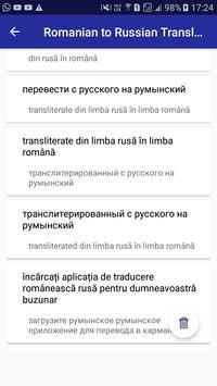 Romanian Russian Translator screenshot 5
