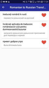 Romanian Russian Translator screenshot 6