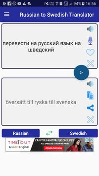 Russian Swedish Translator screenshot 8