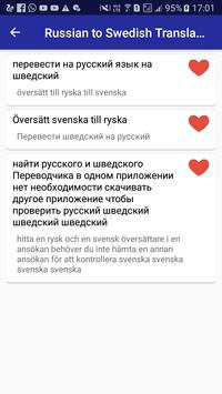 Russian Swedish Translator screenshot 14